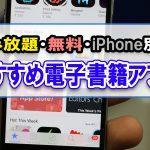 読み放題・無料・iPhone別おすすめ電子書籍アプリ