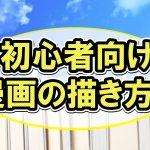 初心者向け漫画の描き方!!