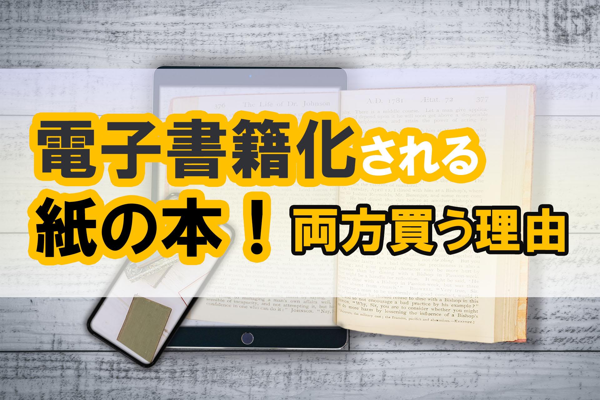 電子書籍化される紙の本!両方買う理由