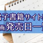 電子書籍サイト別漫画発売日一覧