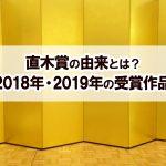 直木賞の由来とは?2018・2019年の受賞作品
