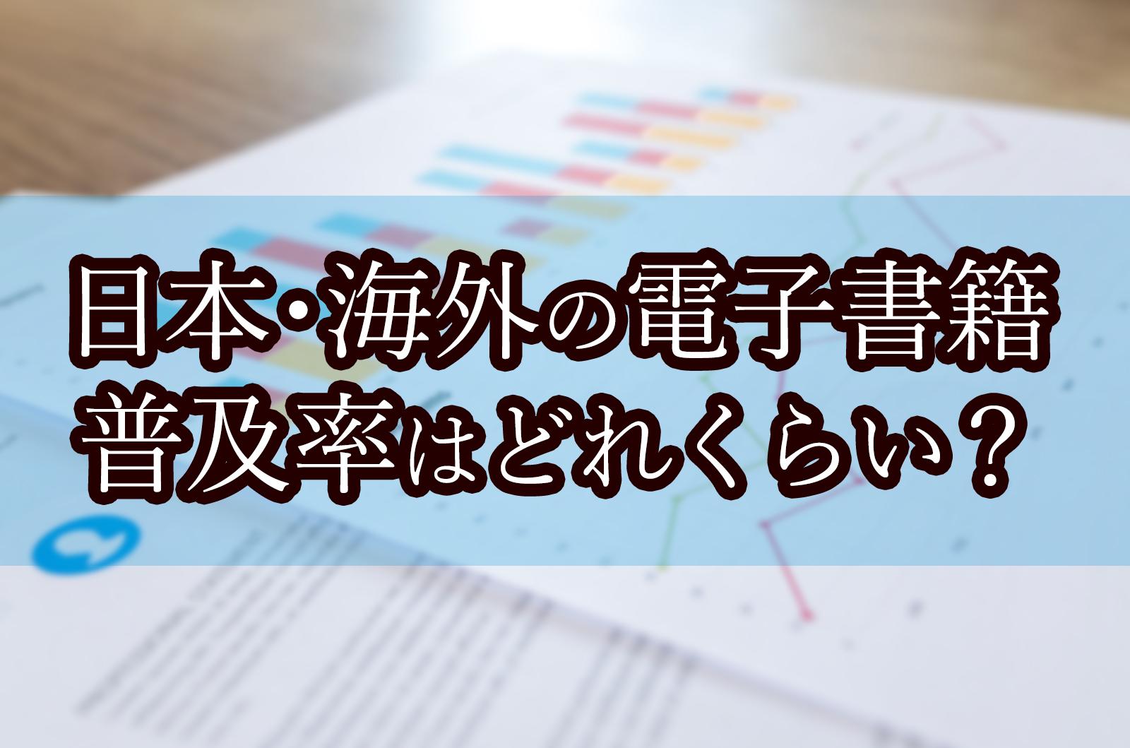 日本・海外の電子書籍普及率はどれくらい?