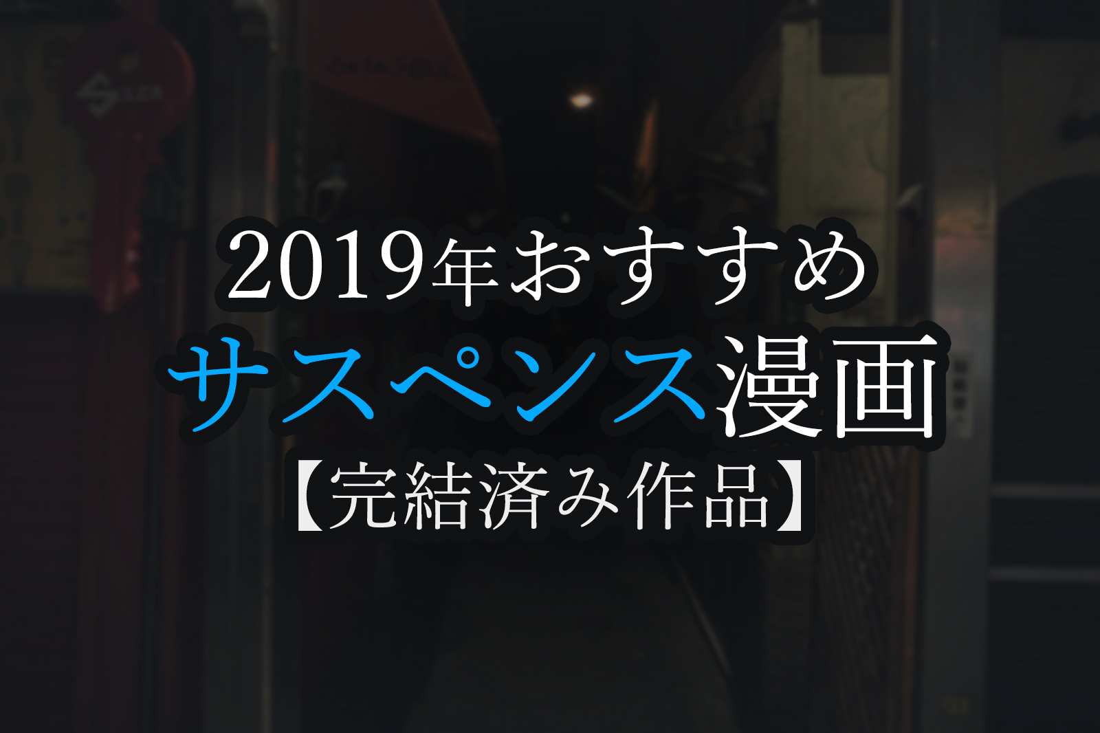 2019年おすすめサスペンス漫画【完結済み作品】