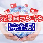 人気漫画ランキング【完全版】