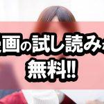 漫画の試し読みなら無料!!