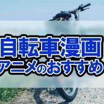 自転車漫画アニメのおすすめ